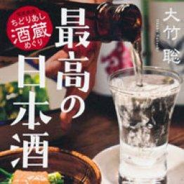 「最高の日本酒」大竹聡著