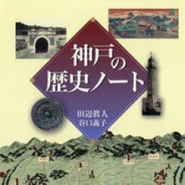 「神戸の歴史ノート」田辺眞人、谷口義子著