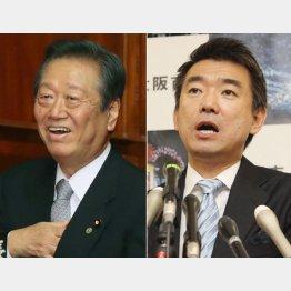 小沢一郎氏(左)と橋下徹氏(C)日刊ゲンダイ