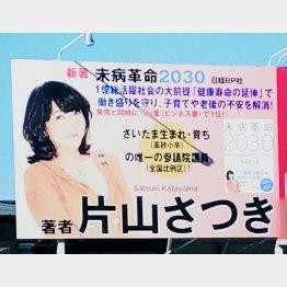 さいたま市浦和区に今も掲げられている巨大な看板(C)日刊ゲンダイ