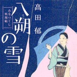 「八朔の雪」高田郁著