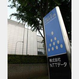 モアタイムシステムを担うNTTデータ(C)日刊ゲンダイ