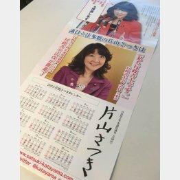 自己主張の強いカレンダー(C)日刊ゲンダイ