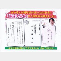 安倍首相との近さをアピールした宣伝チラシ(C)日刊ゲンダイ