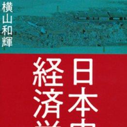 「日本史で学ぶ経済学」横山和輝著/東洋経済新報社