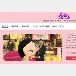 「チコちゃんに叱られる!」(NHKのHP)