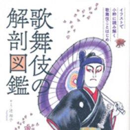「歌舞伎の解剖図鑑」辻和子著
