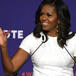 ミシェル・オバマ前米大統領夫人