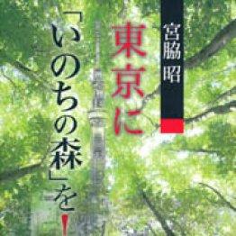 「東京に「いのちの森」を!」宮脇昭著