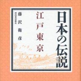 「日本の伝説江戸東京」藤沢衛彦著