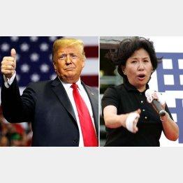 トランプ米大統領と田中真紀子元外務大臣(C)ロイター=共同