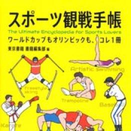 「スポーツ観戦手帳」東京書籍書籍編集部編
