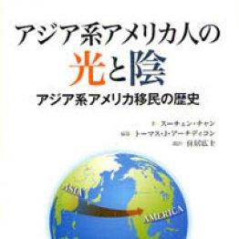 「アジア系」が主役 迫真の心理サスペンス