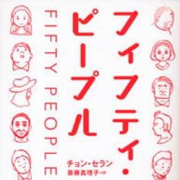 「フィフティ・ピープル」チョン・セラン著 斎藤真理子訳