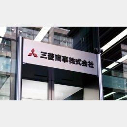 三菱商事との資本関係は解消(C)日刊ゲンダイ