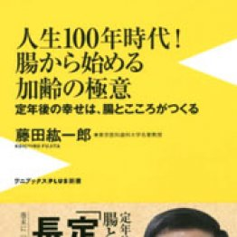 「人生100年時代!腸から始める 加齢の極意」藤田紘一郎著