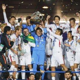 鹿島ACL優勝で思い出す アジアユース決勝の仰天スタジアム