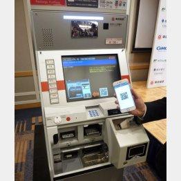 現金も引き出せる券売機(C)共同通信社