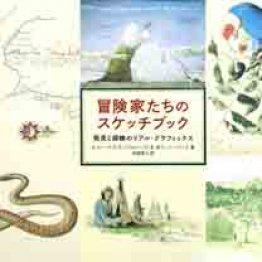 「冒険家たちのスケッチブック」ヒュー・ルイス・ジョーンズ&カリ・ハーバート著、和田侑子訳