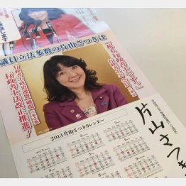 カレンダーでも強く自己主張(C)日刊ゲンダイ