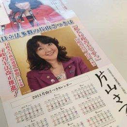 """片山さつき氏""""疑惑のカレンダー""""は総務政務官時代に配布か"""