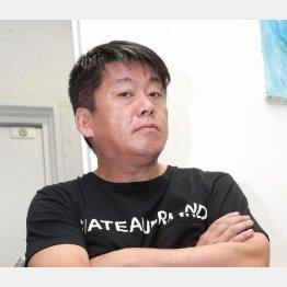 ホリエモンこと堀江貴文氏(C)日刊ゲンダイ