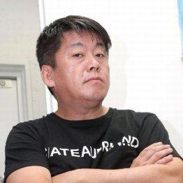 ホリエモンこと堀江貴文氏