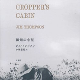 「綿畑の小屋」ジム・トンプスン著、小林宏明訳