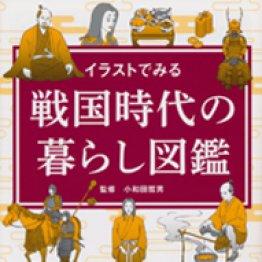 「イラストでみる 戦国時代の暮らし図鑑」小和田哲男監修