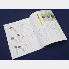 「れいぎ正しいあいさつ」を3択させる小2教科書(教育出版)