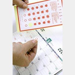 シールを貼って10連休を作る(C)日刊ゲンダイ