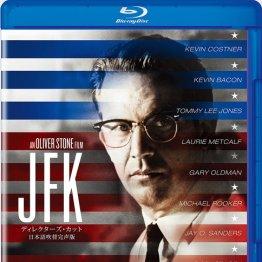 "「JFK」ケネディ暗殺の""陰謀論"" 犯人はオズワルドなのか?"