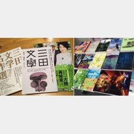 「三田文學」と「早稲田文学」(左)立教大の学園祭で(右)(C)日刊ゲンダイ