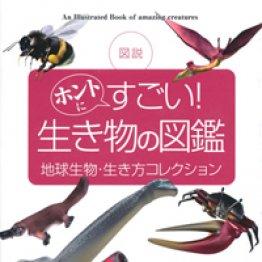 「図説 ホントにすごい!生き物の図鑑」千崎達也文・絵