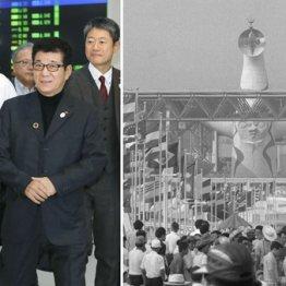 70年大阪万博(右)の夢をもう一度…(左はパリから帰国した松井大阪府知事=右と吉村大阪市長)