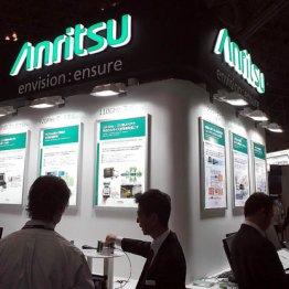 「アンリツ」通信系計測器に伸び 第4次産業革命で業績拡大