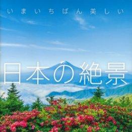 「いまいちばん美しい 日本の絶景」MdN編集部編