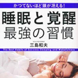 脳の温度変化を知れば狙った時間に入眠できる