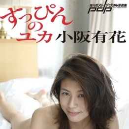 元アイドル小阪有花さん 7年ぶりグラビアでセミヌード挑戦