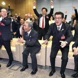万博開催が決まって喜ぶ松井大阪府知事(右2)ら