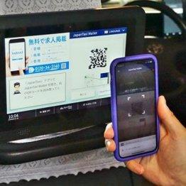 タクシー、公共料金も…お財布いらずスマホ決済アプリ3つ