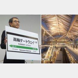 発表するJR東日本の深沢祐二社長(左=共同通信社)と新駅「高輪ゲートウェイ」のイメージ(JR東日本提供)