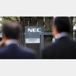 NECと深いつながり(C)日刊ゲンダイ