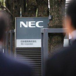 NECと深いつながり