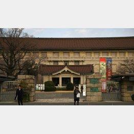 東京国立博物館(C)日刊ゲンダイ