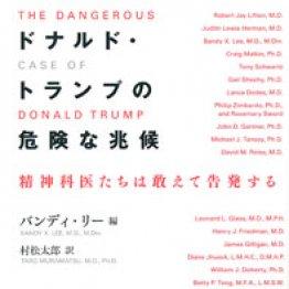 「ドナルド・トランプの危険な兆候」バンディ・リー編、村松太郎訳