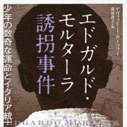 「エドガルド・モルターラ誘拐事件」デヴィッド・I・カーツァー著 漆原敦子訳