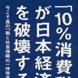 「『10%消費税』が日本経済を破壊する」藤井聡著/晶文社
