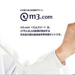 m3.com〈エムスリー〉のHP