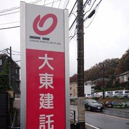 大東建託<下>創業者の多田勝美会長が保有株を売却した理由